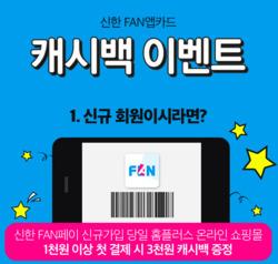 인천광역시 전단지의 홈플러스 할인