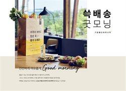 이마트  대전광역시 ( 한 달 이상 ) 의 카탈로그