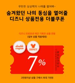 서울특별시 전단지의 이마트 할인