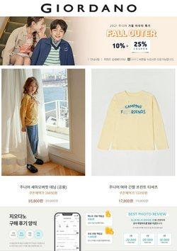 지오다노 전단지의 패션·신발·악세서리 할인 ( 2일동안 더 유효함)
