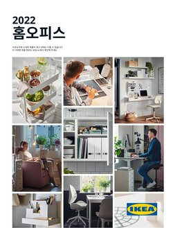 이케아 전단지의 생활용품·서비스·가구 할인 ( 7일동안 더 유효함)