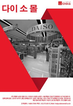 다이소 ( 내일 만료됨 ) 카탈로그