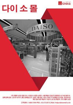다이소 ( 어제 등록됨 ) 카탈로그
