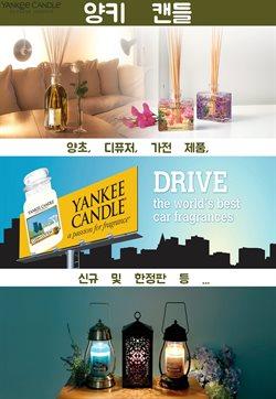 생활용품·서비스·가구  양키캔들 의 할인 카탈로그 서울특별시 ( 내일 만료됨 )