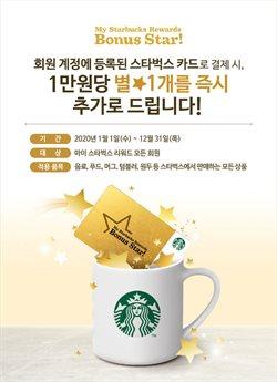스타벅스  인천광역시 ( 한 달 이상 ) 의 카탈로그