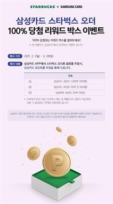 스타벅스  대전광역시 ( 만료된 ) 의 카탈로그
