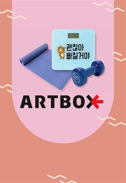 생활용품·서비스·가구  아트박스 의 할인 카탈로그 서울특별시 ( 내일 만료됨 )
