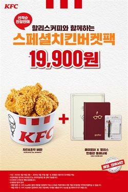 KFC ( 만료된 ) 카탈로그