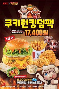 KFC ( 3 일 게시 ) 카탈로그