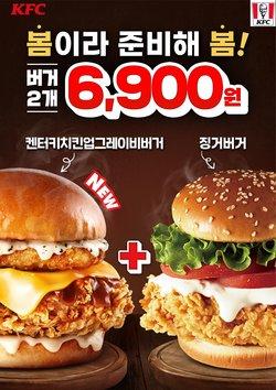 KFC 전단지의 KFC 할인 ( 만료된)