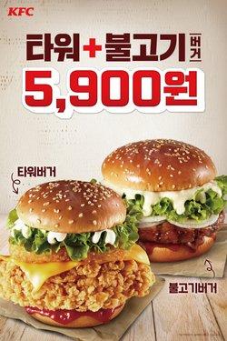 KFC 전단지의 맛집·카페 할인 ( 오늘 만료됨)