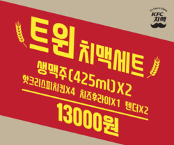 서울특별시 전단지의 KFC 할인