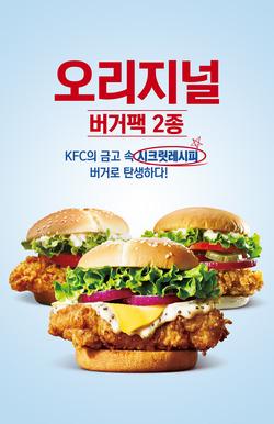 천안시 전단지의 KFC 할인