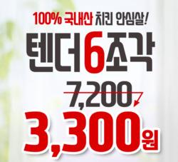 인천광역시 전단지의 KFC 할인