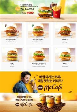 맥도날드 ( 오늘 만료됨 ) 카탈로그