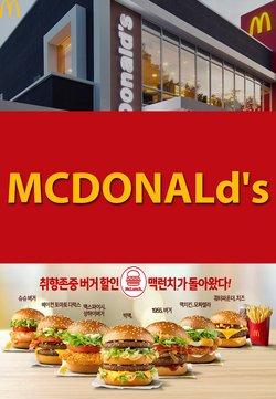 맥도날드 ( 어제 등록됨 ) 카탈로그