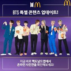 맥도날드 전단지의 맥도날드 할인 ( 만료된)