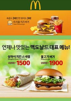 맥도날드 전단지의 맥도날드 할인 ( 3일동안 더 유효함)