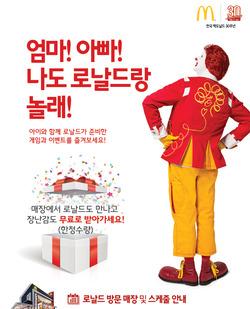 인천광역시 전단지의 맥도날드 할인