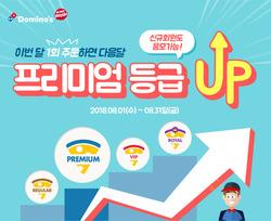 동구 - 광주광역시 전단지의 도미노피자 할인