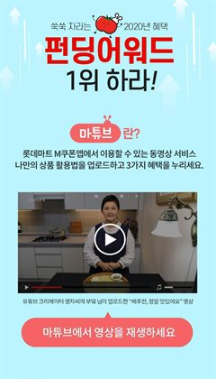 롯데마트  인천광역시 ( 한 달 이상 ) 의 카탈로그