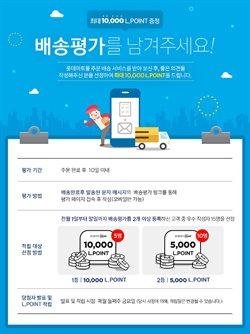 롯데마트  대구광역시 ( 한 달 이상 ) 의 카탈로그