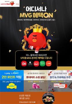 슈퍼마켓·편의점  롯데마트 의 할인 카탈로그 서울특별시 ( 29일동안 더 유효함 )