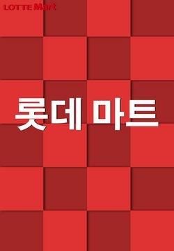 롯데마트 ( 24일동안 더 유효함 ) 카탈로그