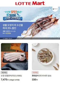 롯데마트 전단지의 슈퍼마켓·편의점 할인 ( 7일동안 더 유효함)