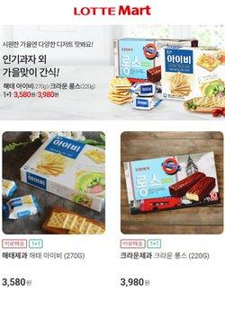 롯데마트 전단지의 슈퍼마켓·편의점 할인 ( 6일동안 더 유효함)