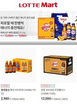 롯데마트 전단지의 롯데마트 할인 ( 10일동안 더 유효함)