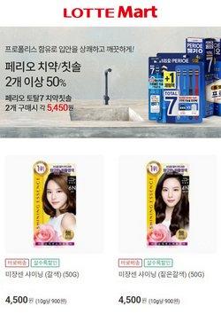 롯데마트 전단지의 롯데마트 할인 ( 4일동안 더 유효함)
