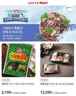 롯데마트 전단지의 롯데마트 할인 ( 9일동안 더 유효함)