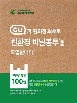 CU ( 한 달 이상 ) 카탈로그