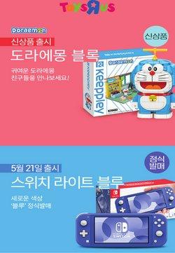 토이저러스 전단지의 유아·장난감 할인 ( 4일동안 더 유효함)