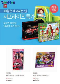 토이저러스 전단지의 유아·장난감 할인 ( 5일동안 더 유효함)
