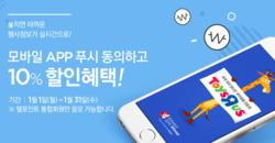 천안시 토이저러스 카탈로그의 유아·장난감 할인