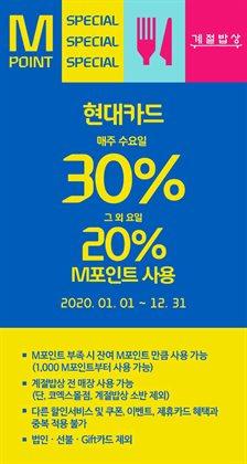 계절밥상  대전광역시 ( 한 달 이상 ) 의 카탈로그