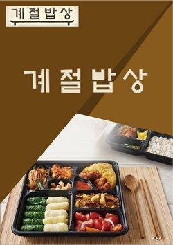 계절밥상  서울특별시 ( 만료된 ) 의 카탈로그