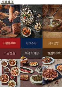 계절밥상 전단지의 계절밥상 할인 ( 만료된)