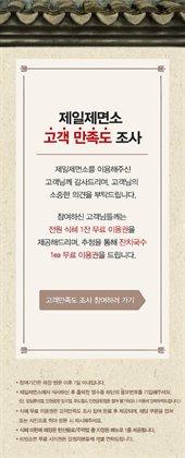 인천광역시 전단지의 제일제면소 할인