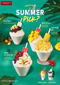 투썸플레이스 전단지의 맛집·카페 할인 ( 5일동안 더 유효함)