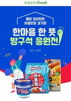 롯데슈퍼 전단지의 슈퍼마켓·편의점 할인 ( 4일동안 더 유효함)