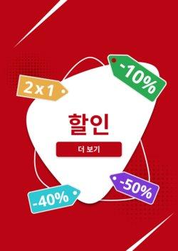 롯데슈퍼 전단지의 롯데슈퍼 할인 ( 29일동안 더 유효함)