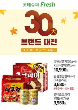 롯데슈퍼 전단지의 슈퍼마켓·편의점 할인 ( 5일동안 더 유효함)