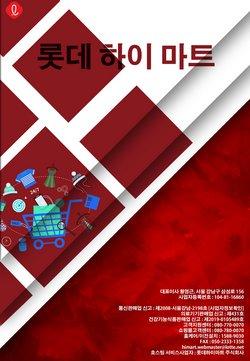하이마트  인천광역시 ( 만료된 ) 의 카탈로그