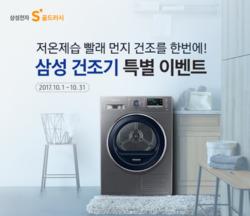 서울특별시 전단지의 삼성 디지털프라자 할인