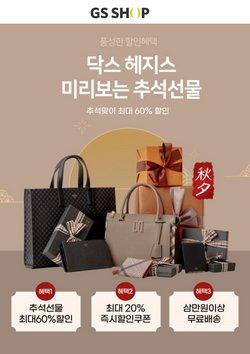 GS홈쇼핑 전단지의 백화점·면세점 할인 ( 오늘 만료됨)