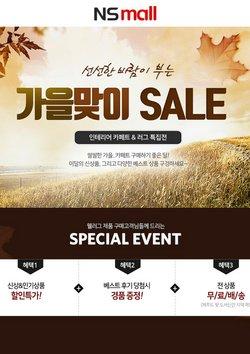 NS홈쇼핑 전단지의 백화점·면세점 할인 ( 10일동안 더 유효함)