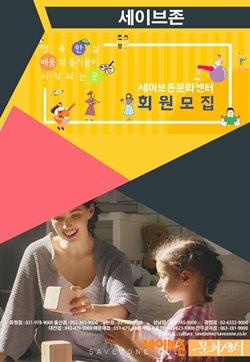 세이브존  대전광역시 ( 만료된 ) 의 카탈로그